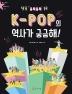 들썩들썩 K-POP의 역사가 궁금해!(별난세상 별별역사 9)