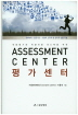 평가센터(Assessment Center)(역량평가와 역량개발 피드백을 위한)(양장본 HardCover)