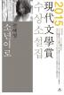 소년이로 외(2015 제60회 현대문학상 수상소설집)
