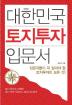 대한민국 토지투자 입문서
