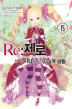 Re: 제로부터 시작하는 이세계 생활. 15(노블엔진(Novel Engine))