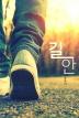 길안(청소년 소설 2)