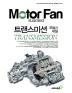 모터 팬(Motor Fan) 트랜스미션 오늘과 내일(모터 팬 일러스트레이티드)