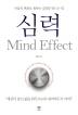 심력(Mind Effect)