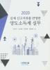 양도소득세 실무(2020)(실제 신고서류를 반영한)