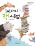 101가지 책 사용법(저학년은 책이 좋아 8)