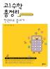 고등 수학(고1) 총정리 한권으로 끝내기(2019)