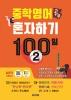 중학 영어 공부 혼자하기 100일. 2