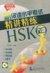 HSK 6��(2011�� �ֽ���)