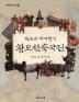 왕오천축국전(두레아이들 고전 읽기 1)