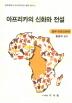 아프리카의 신화와 전설 : 중부 아프리카 편(경희대학교 아프리카연구센터 총서 4)