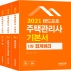 주택관리사 1차 기본서 세트(2021)(랜드프로)(전3권)