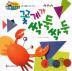 꽃게가 싹둑싹둑(첫걸음 셈셈 수학동화 27)(보드북)