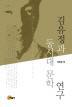 김유정과 동시대 문학연구(양장본 HardCover)