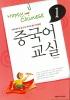중국어교실. 1(Happy Chinese)(CD1장포함, 가이드북1권포함)(Happy Chinese 중국어 교실 시리즈)