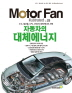 모터 팬(Moter Fan) 자동차의 대체에너지(모터 팬 일러스트레이티드 23)
