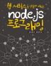 node.js 프로그래밍(웹 서비스를 만들며 배우는)