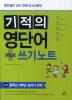 기적의 영단어 쓰기노트. 2: 중학교 2학년 교과서 단어(중학생이 되기전에 마스터하는)(개정판)(CD1장포함)