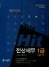 전산세무 1급 실기(2018)(Hit)