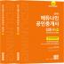 에듀나인 공인중개사 입문서 1차 2차 세트(2018)(전2권)