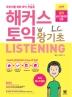 해커스 토익 왕기초 LC Listening 리스닝(2020)