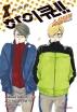 하이큐!!. 10(소설판)(엔티노벨(NT Novel))