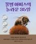 꿀벌 아피스의 놀라운 35일(생각곰곰 9)