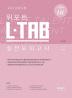 최신판 위포트 롯데그룹 조직/직무적합도검사  L-TAB 실전모의고사(2018)(봉투)(위포트)