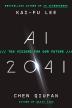 [보유]AI 2041