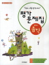 음악 중학 평가문제집(2013)(CD2장포함)