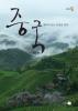 중국 대륙의 숨은 풍경을 찾다(세계테마기행 4)