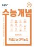 고등 영어 정승익의 개념잡는 대박노트(2021 수능대비)(EBS 강의노트 수능개념)