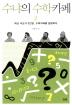 수냐의 수학카페. 2: 계산 낙오자 3인방 수학카페를 점령하다