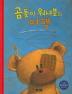 곰돌이 워셔블의 여행(그림책 보물창고 67)(양장본 HardCover)