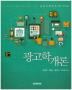 광고학개론(2판)(양장본 HardCover)