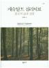 게슈탈트 심리치료(2판)(양장본 HardCover)