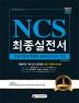 NCS 필기시험 직업기초능력평가 실전모의고사 5회 최종실전서(2018)(개정판)