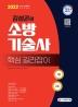 2022 김성곤의 소방기술사 핵심 길라잡이