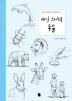 매일 스케치 동물(Daily Sketch Series 6)