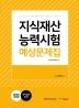 지식재산 능력시험 예상문제집(2020)