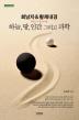회남자&황제내경: 하늘, 땅, 인간 그리고 과학(지식인마을 20)