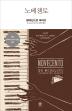 노베첸토(Modern&Classic)(양장본 HardCover)