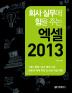 엑셀 2013(회사 실무에 힘을 주는)