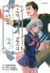 오키테가미 쿄코의 비망록. 3