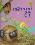 곤충. 29: 여러 가지 곤충(세밀화 자연관찰)