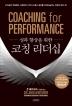코칭 리더십(성과 향상을 위한)