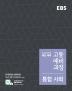 고등 예비과정 통합 사회(2019)(EBS)