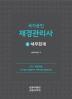 재무회계(재경관리사)(2017)(국가공인)