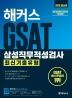 GSAT 삼성직무적성검사 최신기출유형(2019)(해커스)