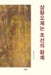 삼황오제는 조선의 황제